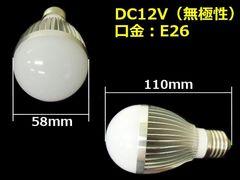 DC12V 6W 白色 LED電球 口金:E26/照明ライト/作業灯
