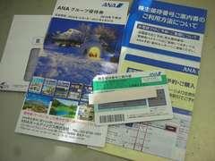 ANA株主優待券+グループ優待券