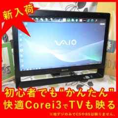 特価VAIO/スタイリッシュCorei3/地デジ/HD500/無線/FullHD