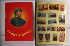 中国文化大革命記念切手アルバム 約81枚 中国切手 毛沢東