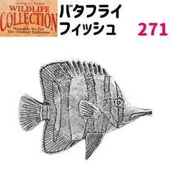 ピンバッジ バタフライフィッシュ 271 魚 ピンズ バッチ ピューター