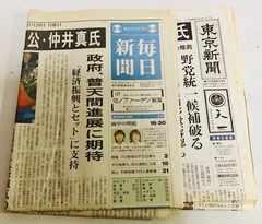 2006年沖縄県知事選糸数慶子仲井真弘多2冊クリックポスト