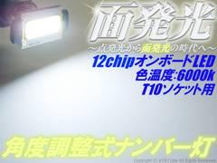 2球)♭△T10面発光 角度調整式LEDライセンス灯 色温度6000k 純白色