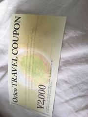 オリコ トラベルクーポン2000円券
