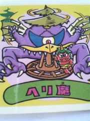 ロッテ 悪魔VS天使シール ヘリ魔(ビックリマン)