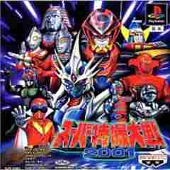 ☆PSソフトスーパー特撮大戦2001