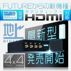 地デジチューナー 車載用 高性能 4×4 HDMI フルセグ  送料無料