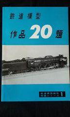機芸出版社 TMS特集シリーズ��1鉄道模型作品20題