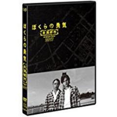 ■DVD『ぼくらの勇気 未満都市2017 』Kinki堂本光一 ・剛
