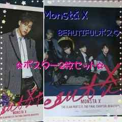 Monsta X * ジュホン 『Beautiful』ポスター2枚★モンエク