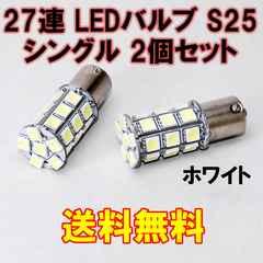27連 LEDバルブ 2個 S25 ホワイト シングル球 ブレーキランプ
