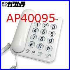 送料無料 光るボタン 電源不要で停電にも強い カシムラSS-07電話機