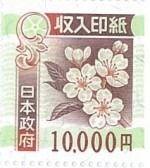 収入印紙10000円