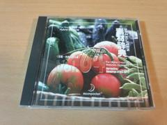 著作権フリーCD-ROM「素材辞典 Vol.64収穫・大地の恵み編●
