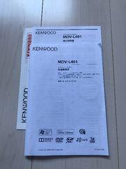 KENWOOD MDV-L401取付説明書・取扱い説明書