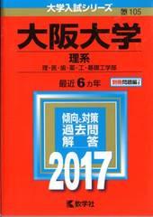 赤本 大阪大学 理系  最近6ヵ年 2017年版