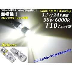 送料無料 12V24V 兼用 T10ウェッジ 30w級CREE製LED 白色 2個