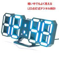�溺 暗い中でもよく見える LED点灯式デジタル時計/BL