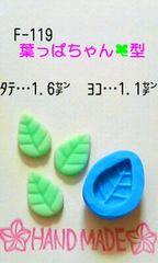 デコ型◆葉っぱちゃん◆ブルーミックス・レジン・粘土