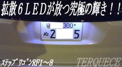 Mオク】ステップワゴンRK/ナンバー灯超拡散6連ホワイト