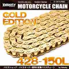★バイクチェーン 428-150L ゴールド[CC02-GLD]