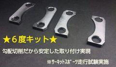 送料無料 JG1 N one リアキャンバー 6度 純正アクスル対応モデル