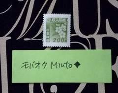 未使用200円収入印紙1枚◆モバペイ歓迎