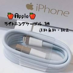 【純正・送料無料】iPhone充電器 1本(1m)ライトニングケーブル