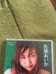 佐藤あいか ぴゅっあぴゅっあ DVD 即送無 3000
