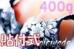 【粘着式】抜群の一体感■シリコンバスト400g人工乳房性転換