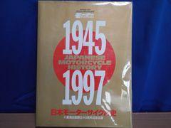 日本モーターサイクル史 1945-1997 未使用品