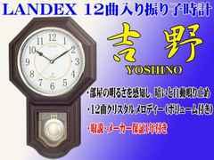 新品 即決 LANDEX 12曲メロディ入り 掛時計 吉野