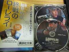 【中古DVD】 ローレライ スタンダード・エディション  2枚組