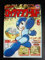 ロックマンワールド[コミック&攻略本]池原しげと/ボンボン/カプコン