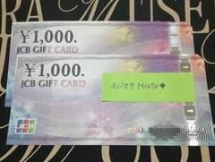 JCBギフトカード1000円2枚2000円分◆モバペイ歓迎