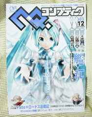 コンプティーク 2012年 12月号 艦これ ストラップ Fate CD 等付録 新品 即