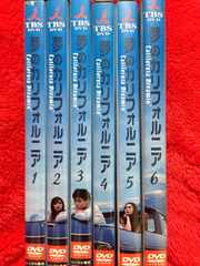 夢のカリフォルニア DVD 全6巻 KinKi Kids堂本剛 柴咲コウ