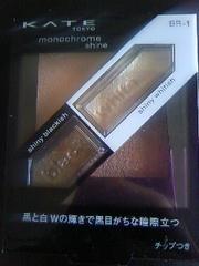 ケイトモノクロームシャインBR-1アイシャドゥ新品
