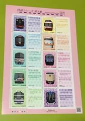 H29. 鉄道シリーズ 第5集【イラスト版】82円切手1シート★