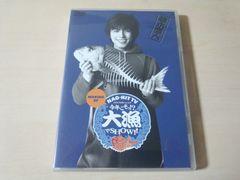 藤木直人DVD「Making of NAO-HIT TV ver.5.0 今年こそっ !? 大漁