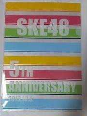 SKE48 5周年記念 クリアファイル 新品