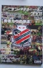 別冊 月間コンサドーレ2001
