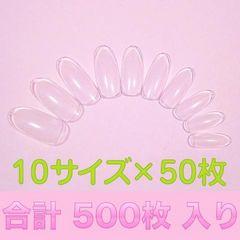 新品 ロングオーバル クリアネイルチップ 10サイズセット 500枚