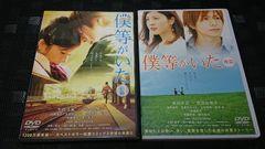 【DVD】僕等がいた 前篇・後篇【レンタル落ち】