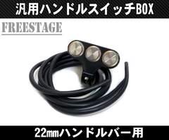 22mmハンドル用汎用ミニスイッチボックス プッシュボタン