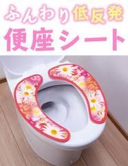 新品■可愛い便座シート 花柄 ふんわり低反発便座シート