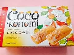 ◆北海道 柳月◆ココナッツフィナンシェ◆COCOこの実