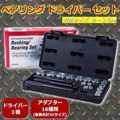 ベアリング ドライバー セット 20PC 対応サイズ 9〜35mm