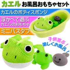 かえるボディスポンジ お風呂のおもちゃギフトセット Ha304