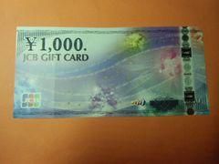 JCBギフト券 3,000円分(未使用)